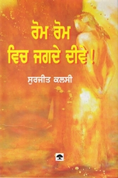 Poetry collection 'Rom Rom Vich Jagday Deevay' by Surjeet Kalsey